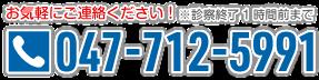 0477125991
